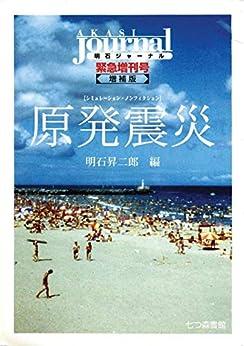 [明石昇二郎]の原発震災: シミュレーション・ノンフィクション