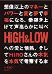 別冊サイゾー「想像以上のマネーとパワーと愛と夢で幸福になる、拳突き上げて声高らかに叫べHiGH&LOWへの愛と情熱、そしてHIROさんの本気(マジ)を本気で考察する本」