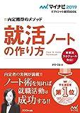 マイナビ2019オフィシャル就活BOOK 内定獲得のメソッド 就活ノートの作り方