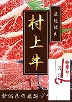 4等級 以上 厳選 村上牛 焼肉用 カルビ 500g A3パネル付き 目録 ( 景品 贈答 プレゼント 二次会 イベント用)