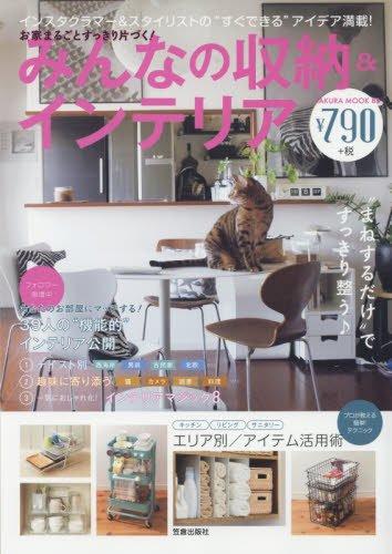 RoomClip商品情報 - お家まるごとすっきり片づく!みんなの収納&インテリア (SAKURA・MOOK 88)