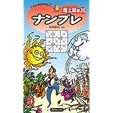 ナンプレ超上級編26 (パズルBOOKS116)