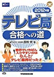 テレビ局合格への道〈2012年版〉 (マスコミ就職シリーズ)