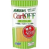 はごろも ポポロスパハーフ CarbOFF(低糖質パスタ) 1.4mm 150g (5609)×5個