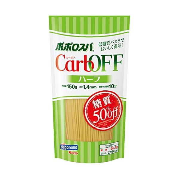 はごろも ポポロスパハーフ CarbOFF(低糖...の商品画像