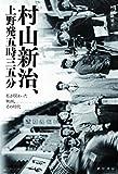 「村山新治、上野発五時三五分ーー私が関わった映画、その時代」販売ページヘ