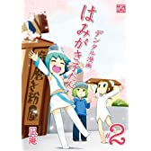 デンタル漫画はみがき子たん (2) (IDコミックス 4コマKINGSぱれっとコミックス)