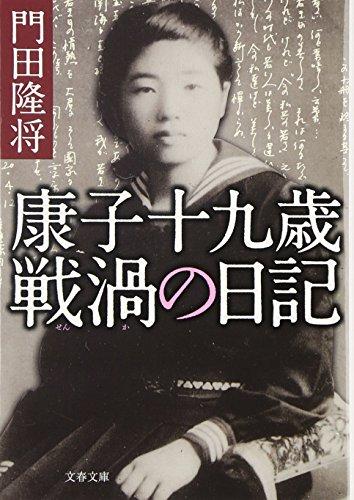 康子十九歳 戦渦の日記 (文春文庫)