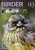 BIRDER (バーダー) 2017年 03月号 [雑誌]