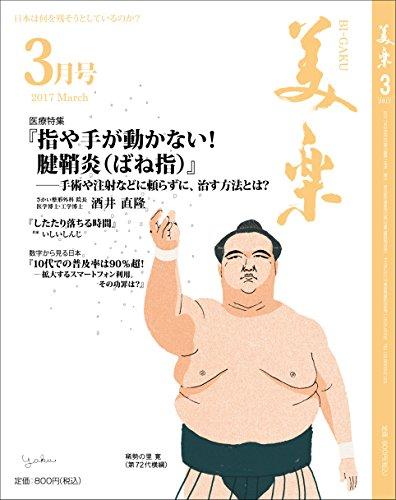 月刊「美楽」2017年3月号の詳細を見る