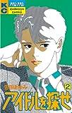 アイドルを探せ(2) (Kissコミックス)
