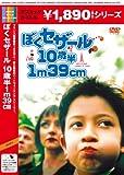 ぼくセザール10歳半1m39cm[DVD]