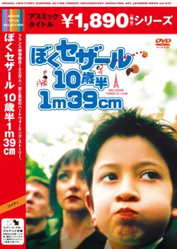 ぼくセザール 10歳半 1m39cm [DVD]の詳細を見る