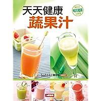 天天健康蔬果汁(新版)