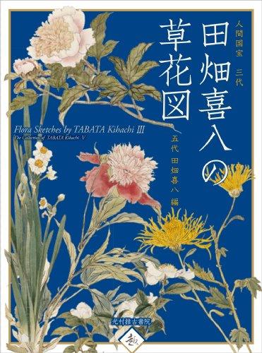 人間国宝三代田畑喜八の草花図