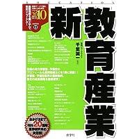 新教育産業〈2010年度版〉 (最新データで読む産業と会社研究シリーズ)