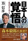日本人の覚悟―成熟経済を超える