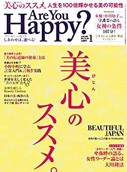 Are You Happy? (アーユーハッピー) 2016年 1月号 [雑誌] Are You Happy?