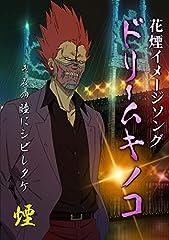 煙(堀内賢雄)「ドリームキノコ」のジャケット画像