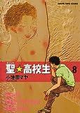 聖☆高校生(8) (ヤングキングコミックス)