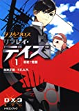 ダブルクロス The 3rd Edition リプレイ・デイズ(1) 若君・覚醒 (富士見ドラゴン・ブック)