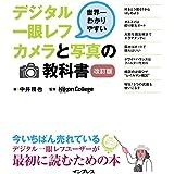 Amazon.co.jp: 【動画DL権付】世界一わかりやすいデジタル一眼レフカメラと写真の教科書 改訂版 世界一わかりやすいデジタル一眼レフと写真の教科書 eBook: 中井 精也, ニコン カレッジ: Kindleストア