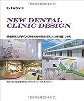 NEW DENTAL CLINIC DESIGN (InDeXyシリーズ Vol.3)