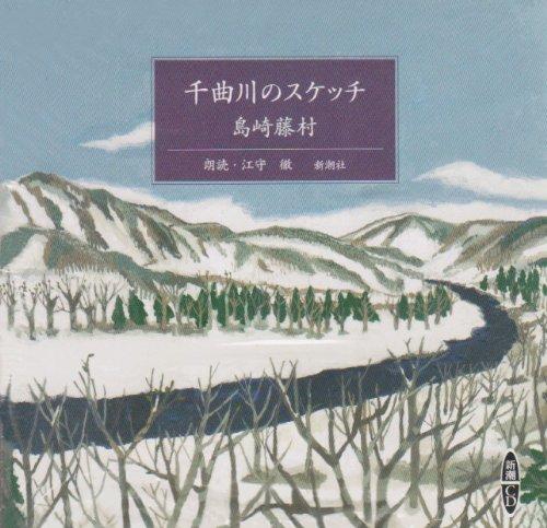 千曲川のスケッチ [新潮CD]