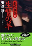生贄の羊 悪漢刑事 (祥伝社文庫)