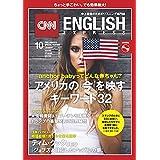 CNN ENGLISH EXPRESS (イングリッシュ・エクスプレス) 2018年 10月号【インタビュー】ティム・クックCEO