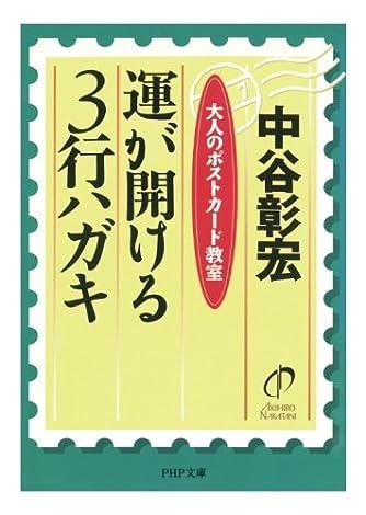 運が開ける3行ハガキ 大人のポストカード教室 (PHP文庫)