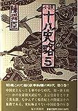小説十八史略 5