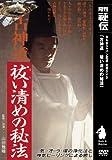 DVD>古神道祓い清めの秘法 [月間秘伝 BABジャパン武道・武術DVD] (<DVD>)