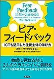 ピア・フィードバック: ICTも活用した生徒主体の学び方