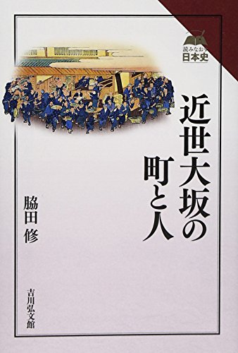 近世大坂の町と人 (読みなおす日本史)