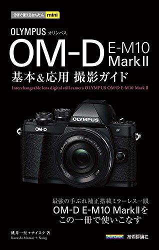 今すぐ使えるかんたんmini オリンパス OM-D E-M10 MarkII 基本&応用 撮影ガイド