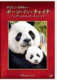 ディズニーネイチャー/ボーン・イン・チャイナ -パンダ・ユキヒョウ・キンシコウ-[DVD]