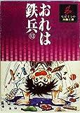 おれは鉄兵〈13〉 (1978年) (ちばてつや漫画文庫)
