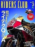 RIDERS CLUB ライダースクラブ 2018年 3 月号 [雑誌]