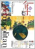 集―古美術名品「集」(Vol.41) (¥ 7,588)