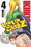 いきいきごんぼZ 4 (少年チャンピオン・コミックス)