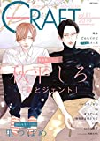 CRAFT vol.81【期間限定】 (HertZ&CRAFT)