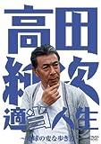 高田純次 適当人生~地球の変な歩き方~ [DVD]
