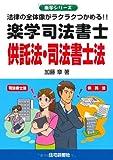 楽学 司法書士 供託法・司法書士法 (楽学シリーズ)