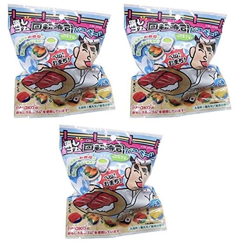 露わかりやすい郵便局回転寿司 消しゴムバスボール 入浴剤 マスコットが飛び出るバスボール 3個