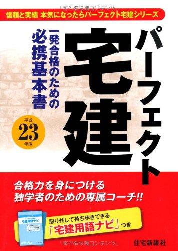パーフェクト宅建〈平成23年版〉 (パーフェクト宅建シリーズ)の詳細を見る