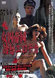 女囚帝国 凌辱エロチカ [DVD]