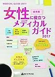 女性に役立つメディカルガイド 2017 保存版