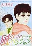 風のペンション / 大谷 博子 のシリーズ情報を見る