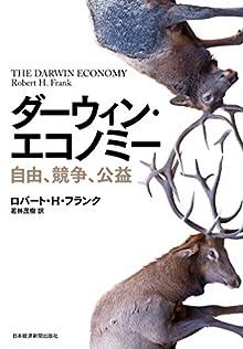 ダーウィン・エコノミー 自由、競争、公益